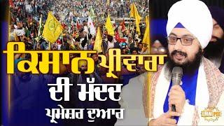 Kisan Pariwara Di Madad | Bhai Ranjit Singh Dhadrianwale