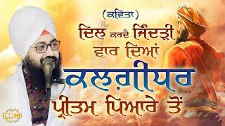 Dil Karde Jindari Waar Deya Kalgidhar Pritam Pyaree to | Dhadrianwale