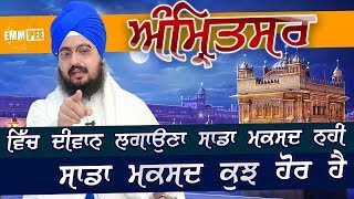 12 Nov 2017 - Amritsar Vich Diwan Laouna Sada Maksat Nhi | DhadrianWale