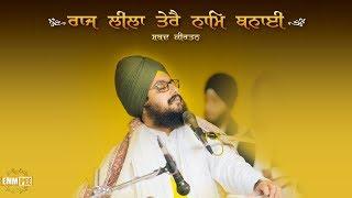 Raaj leela tere naam banai | Bhai Ranjit Singh Dhadrianwale