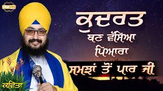 Kavita - Kudrat Ban Vaseya Pyara Samjha to Paar Ji | DhadrianWale