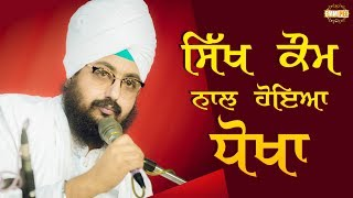 Sikh path is being betrayed | Bhai Ranjit Singh Dhadrianwale