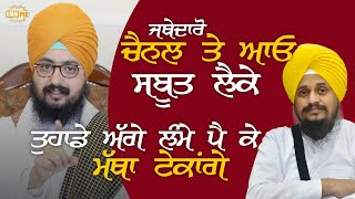 Jathedars Come to The Channel with Evidence and I will bow down Before you 24 Aug 2020 | DhadrianWale