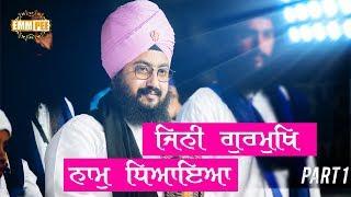 Part 1 - Jini Gurmukh Nam Dhiaya  Chajli - Sunam | Bhai Ranjit Singh Dhadrianwale