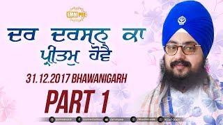Part 1 - Dar Darshan Ka - 31 Dec 2017 - Bhawanigarh | Dhadrian Wale