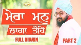 Part 2 - Mera Man Laga Tohe | Bhai Ranjit Singh Dhadrianwale