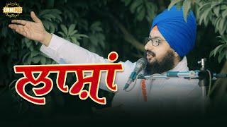 Dead Body | Bhai Ranjeet Singh Ji Dhandrian Wale | Bhai Ranjit Singh Dhadrianwale