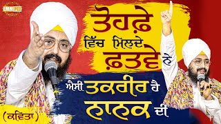 Tophe Vich Milde Phatvey Ne Esi Takrir Hai Nanak Di | Bhai Ranjit Singh Dhadrianwale