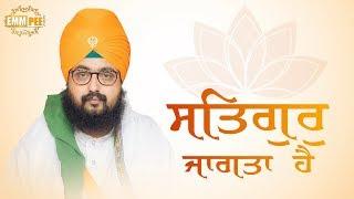 Part 1 - Satgur Jagta Hai | Bhai Ranjit Singh Dhadrianwale