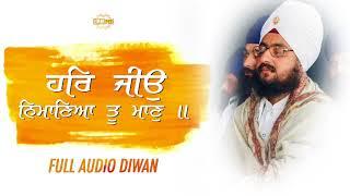 Har Jio Nimaniyan Tu Maan - Full Audio Diwan | Bhai Ranjit Singh Dhadrianwale