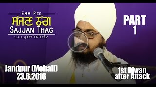 SAJJAN THAG Part 1 of 2 23_6_2016 Jandpur Mohali Full HD Dhadrianwale