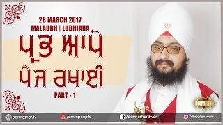 28_3_2017 - Part 1 - Prabh Aape Paej Rakhai - Malaudh | Bhai Ranjit Singh Dhadrianwale
